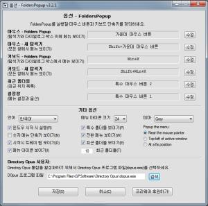 Options dialog box in Korean